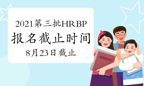 2021年第三批次上海HRBP考试报名时间截止日:8月23日