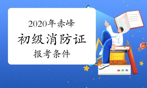 初級消防員:2020年赤峰消防證報考條件