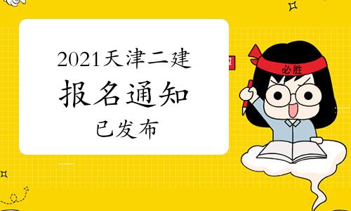【官方通知】2021年天津二级建造师考试报名通知已发布!