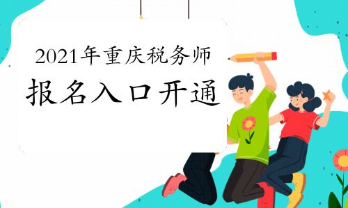 2021年重庆税务师报名入口开通