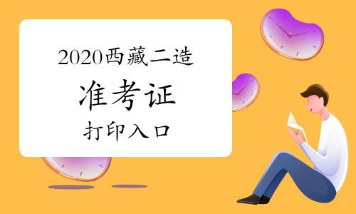 2020年度西藏二级造价师准考证打印入口开通!