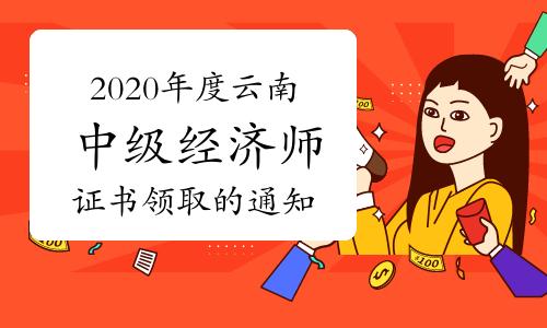 2020年度云南中級經濟師證書領取的通知