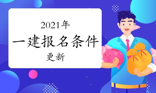 最新|中国人事考试网更新2021年一建报名条件
