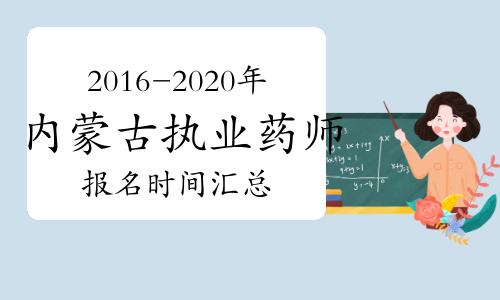 2016-2020年內蒙古執業藥師考試報名時間匯總