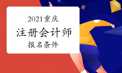 重慶2021注冊會計師報名條件
