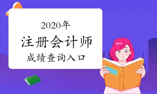 2020年注冊會計師成績查詢入口是哪?