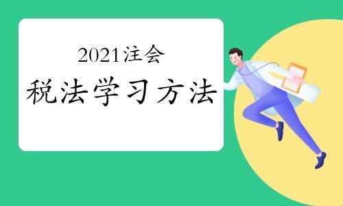 2021年注册会计师税法科目学习方法推荐