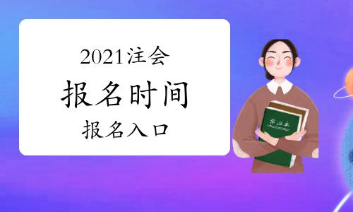 2021年注册会计师报名时间及报名入口汇总(4月1日更新报名入口)