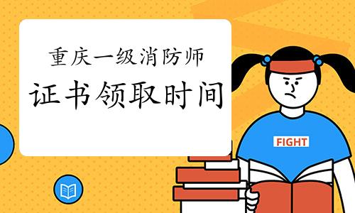 2020年重庆一级消防工程师证书什么时候领取?
