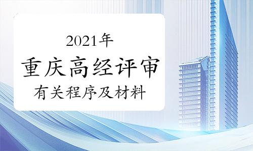 2021年重庆高级经济师评审有关程序及材料
