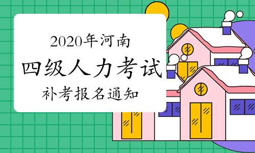 2020年河南四級人力資源管理師考試補考通知