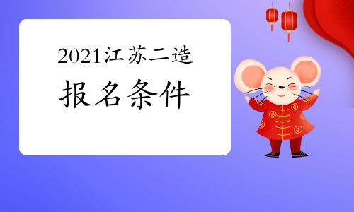 2021江苏二级造价工程师报名条件参考