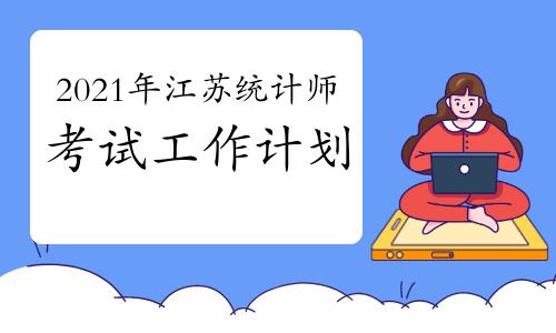 2021年江苏统计师考试工作计划