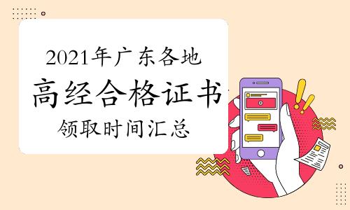 2021年广东省各地高级经济师成绩合格证书领取时间汇总(9月13日更新)