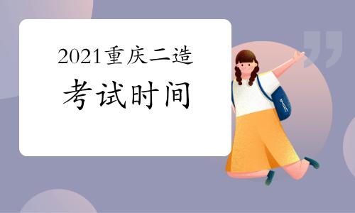 2021重庆二级造价工程师什么时候考试?