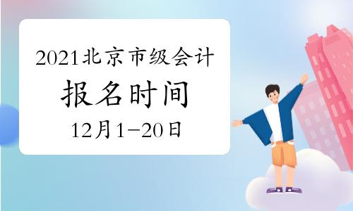 2021年北京市初级会计职称网上报名时间2020年12月1日8:00至12月20日