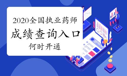 中國人事考試網2020年全國執業藥師成績查詢入口何時開通?