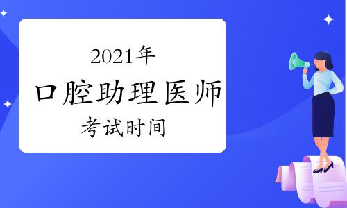 国家医学考试网2021年口腔助理医师考试时间已经公布了