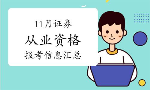 2020年11月证券从业资格考试报名信息汇总(10月22日更新)