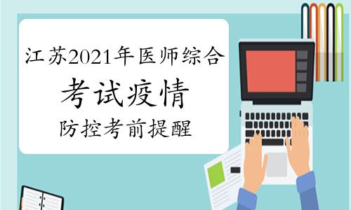 江蘇2021年口腔執業醫師綜合考試疫情防控考前提醒