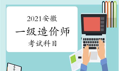 2021安徽一级造价师考哪几门课程?