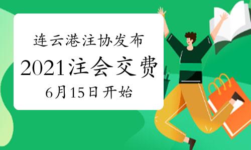 连云港市注册会计师协会发布2021年注会交费将于6月15日8:00开始