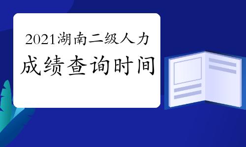 2021年湖南二级人力资源管理师考试成绩查询时间预测