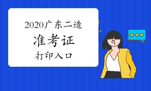 2020广东二级造价师第一阶段考试准考证打印入口开通!
