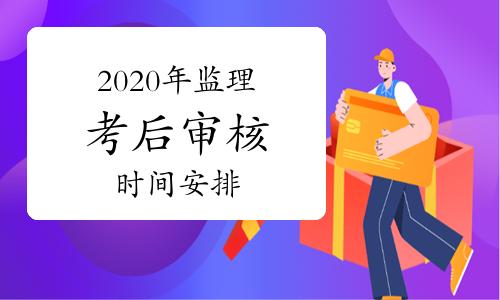 九省考生必看:2020年监理工程师考后资审时间安排