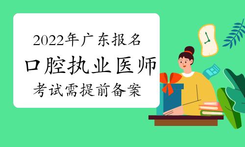2022年广东报名口腔执业医师考试需提前备案