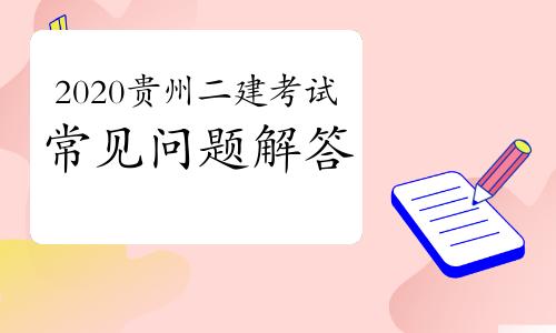 2020年贵州二级建造师考试首次采用机考 都会遇到哪些问题