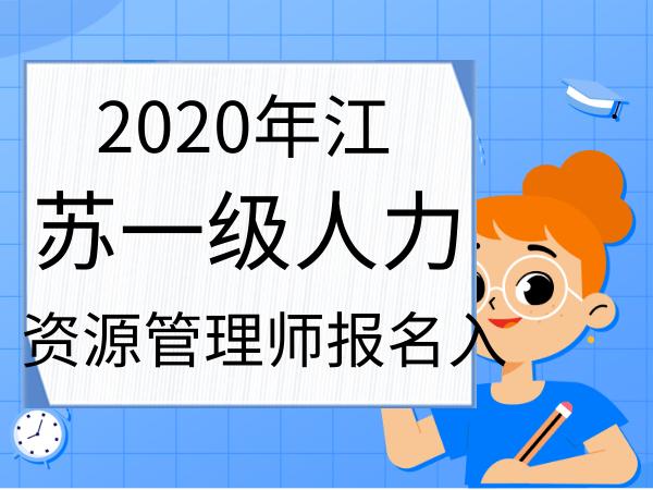 2020年江苏一级人力资源管理师报名入口网址变更通知
