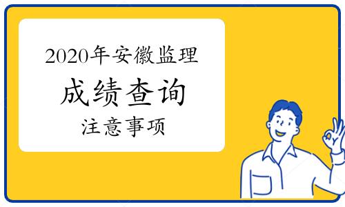 2020年安徽监理工程师成绩查询注意事项