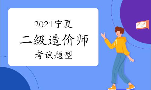 2021年宁夏二级造价师考试题型