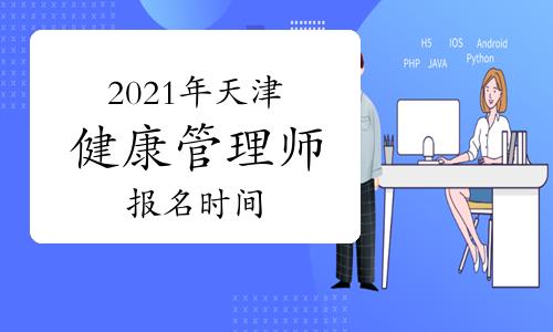 2021年天津健康管理師報名時間