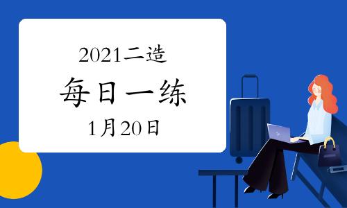 环球网校2021年二级造价工程师每日一练及答案免费下载(1月20日)