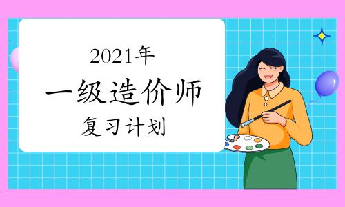 2021年一級造價師復習計劃