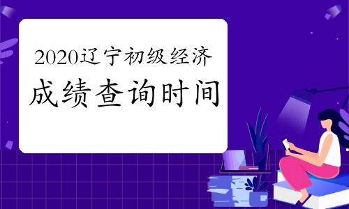 2020年辽宁初级经济师成绩查询时间:考试结束2个月后