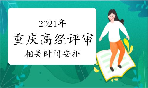 2021年重庆高级经济师评审时间安排公布