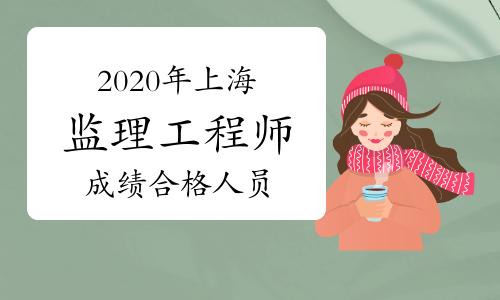 2020年上海监理工程师考试成绩合格人员公示