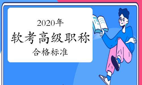2020年全国各省软考高级职称考试合格标准汇总(1月8日公布)