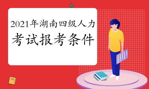 2021年湖南四级人力资源管理师考试报考条件