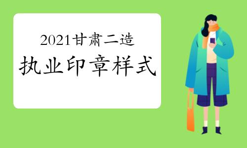 2021甘肅二級造價工程師執業印章及樣式