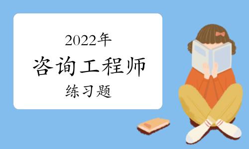 2022年咨詢工程師考試《組織管理》練習題(23)