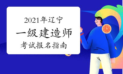 2021年辽宁一级建造师考试报名指南