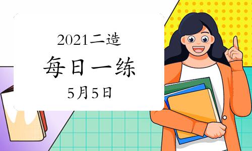 环球网校2021年二级造价工程师每日一练及答案免费下载(5月5日)