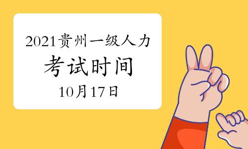 贵州一级人力资源管理师考试时间2021年:10月17日开考