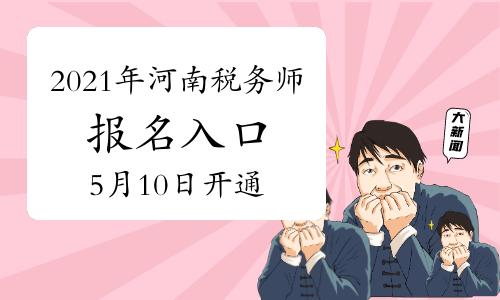 2021年河南税务师报名入口5月10日开通