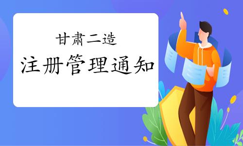 甘肃省2021年5月17日启动二级造价工程师注册工作!