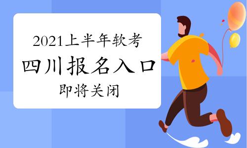 2021年上半年四川软考高级考试报名入口4月7日结束